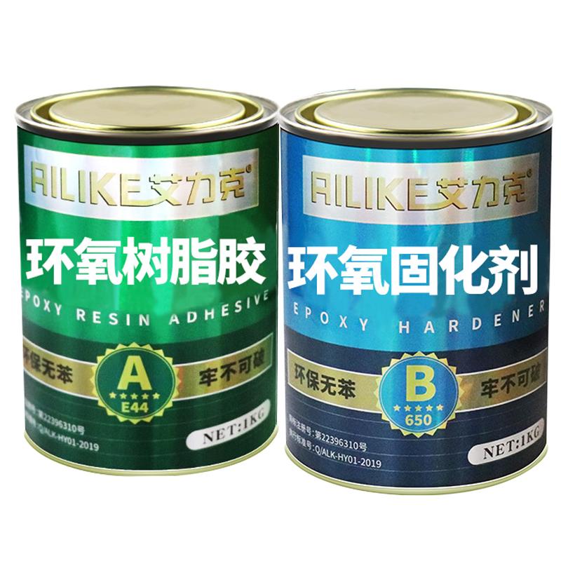 艾力克E-44环氧树脂ab胶650固化剂 环氧树脂 防水耐磨树脂灌封胶 强力粘接金属木材陶瓷消防管裂缝修补胶粘剂