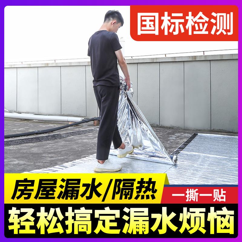 楼顶屋顶防水补漏材料SBS防水卷材火烤沥青自粘平房屋面防漏胶带