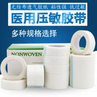 透气医用无纺布胶带胶布纸胶带透气防过敏白色胶布贴防水包邮
